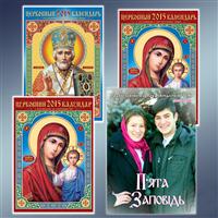 Православний церковний календар, православний календар, журнал, журнал Фома