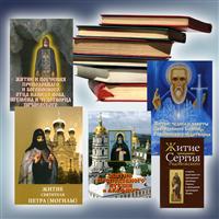 Житія святих та подвижників нашого часу