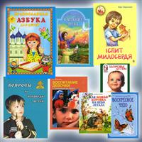 Дитяча духовна література на російській мові