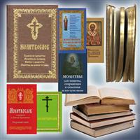 Молитвослів, молитвослови, молитви, книги про молитву, дорожний молитвослів, православний молитвослів