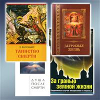 Православна духовна література, книги про загробний світ