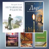 Художня православна духовна література