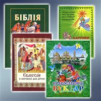 Дитяча духовна література українською мовою