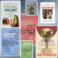Книги священника Д. Сысоева