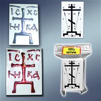 Наклейка для освячення, наклейки для освячення, наклейка хрест, наклейки хрест, хрест голгофський