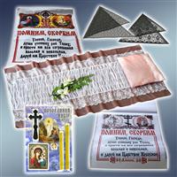 Ритуальні вироби, ритуальний комплект, похоронний набір, покривало, хрест погребальний, відпускна молитва